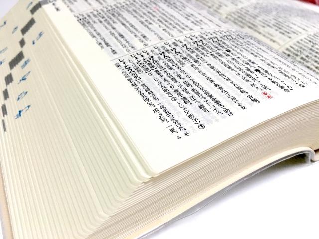 国語の点数を上げる7つの方法-〜国語の点数の上げ方とは〜-語彙力