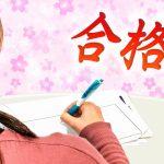 【保護者必見】中学受験に向く子、向かない子の特徴3パターンを詳しく解説!