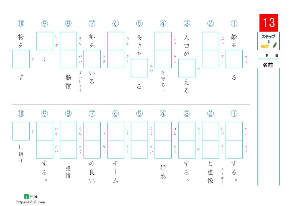 漢字ドリル小学5年生向け