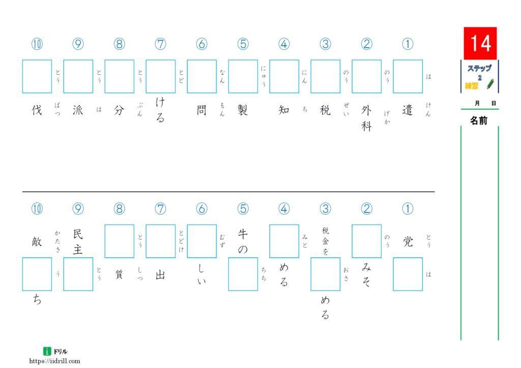 で 習う 漢字 6 年生