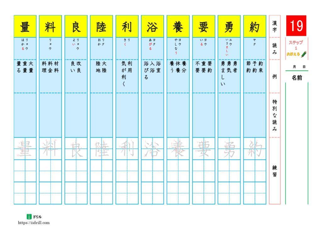 4 年生 の 漢字