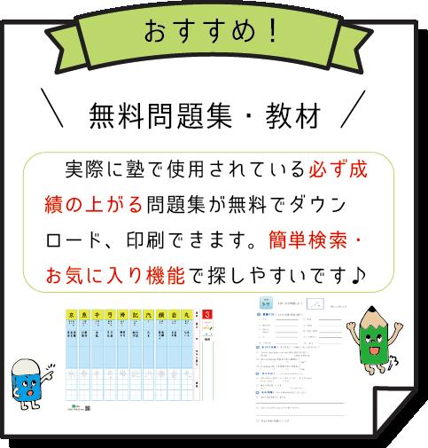 おすすめ無料問題集・教材サイト【iドリル】