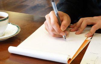 書いて覚える勉強法