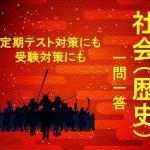第1章 古代までの日本  1節 文明のおこりと日本の成り立ち 一問一答練習問題プリント