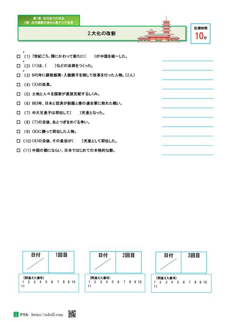 1章古代までの日本7-7のサムネイル