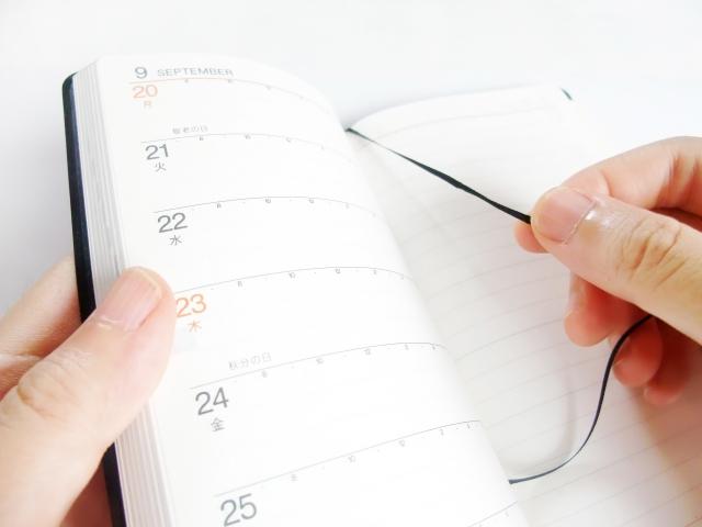 人からの信頼を勝ち取る方法-日程