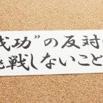 ~ 勉強の名言(歴史上の人物)~
