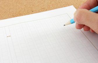 高校入試の作文の書き方