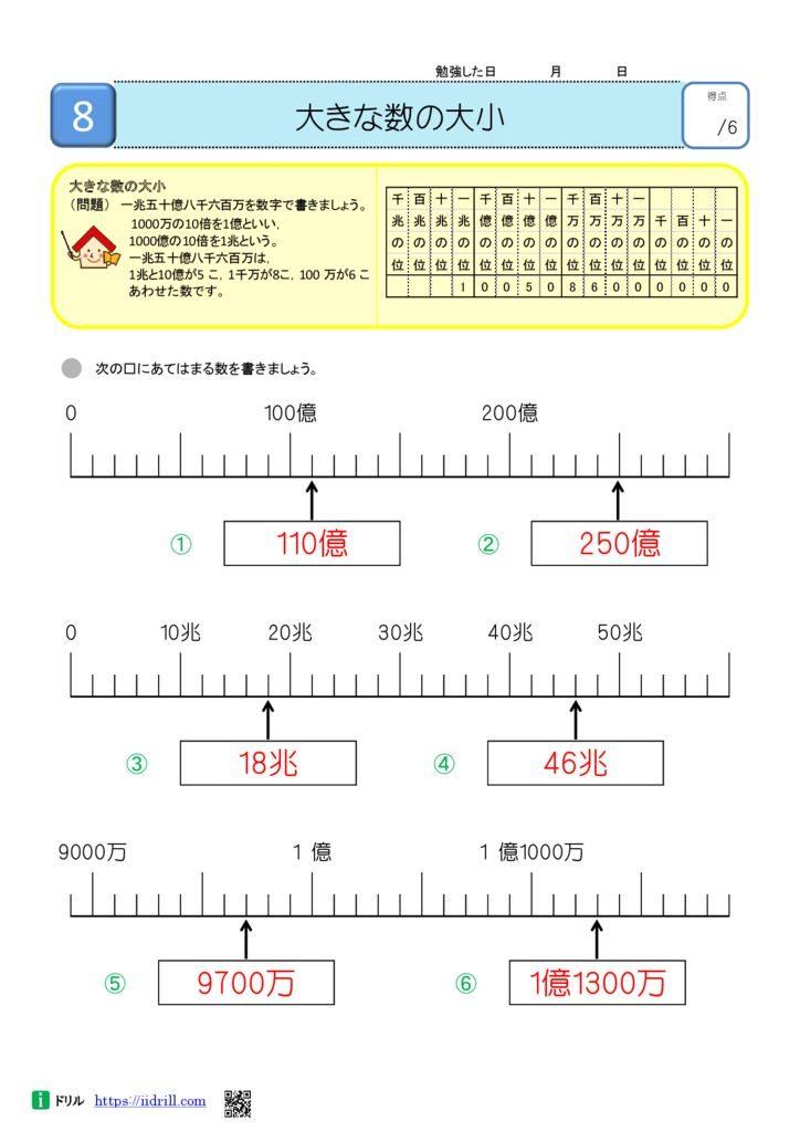 小4 無料算数ドリル(idirill)解答15-15のサムネイル
