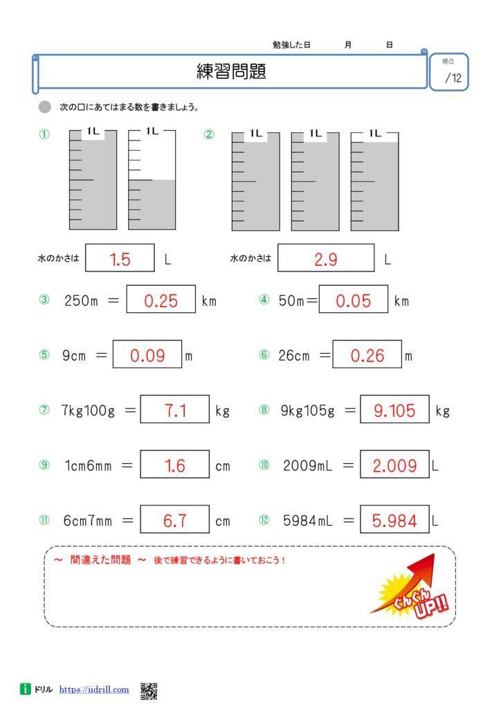 小4 無料算数ドリル(idirill)解答18-18のサムネイル