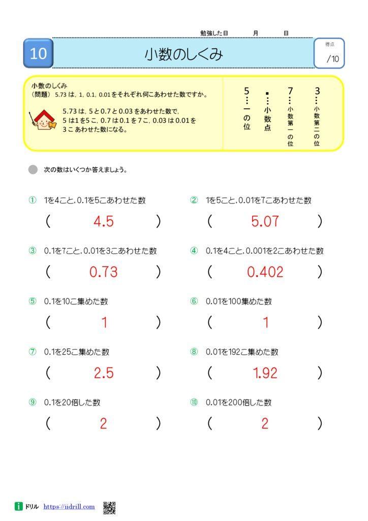 小4 無料算数ドリル(idirill)解答19-19のサムネイル
