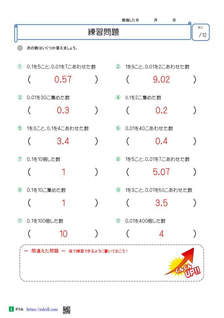 小4 無料算数ドリル(idirill)解答20-20のサムネイル
