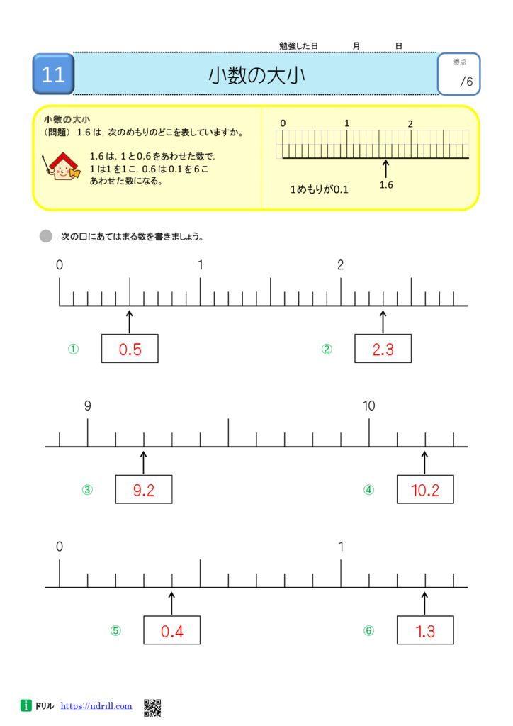 小4 無料算数ドリル(idirill)解答21-21のサムネイル