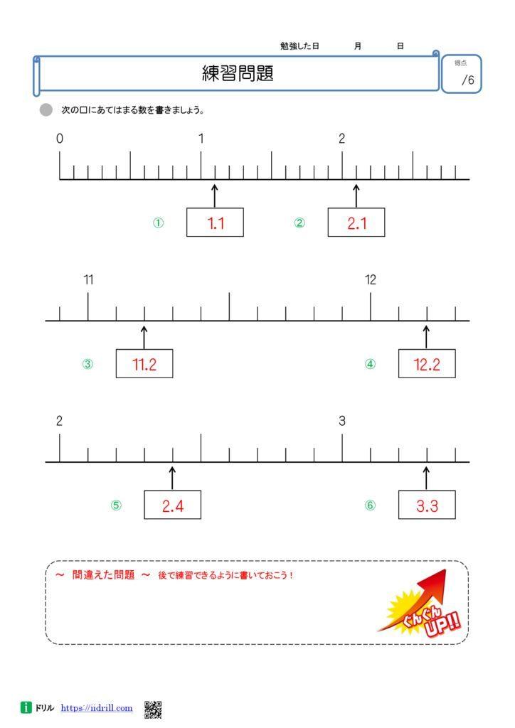 小4 無料算数ドリル(idirill)解答22-22のサムネイル