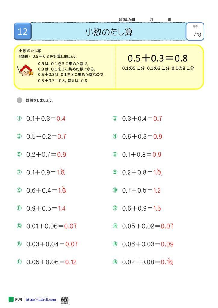小4 無料算数ドリル(idirill)解答23-23のサムネイル