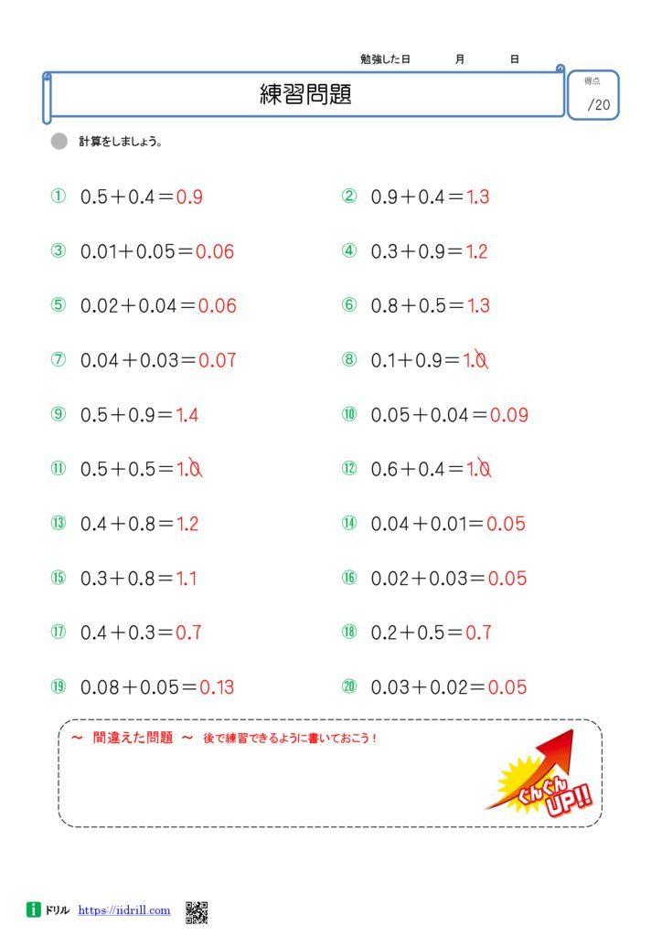 小4 無料算数ドリル(idirill)解答24-24のサムネイル