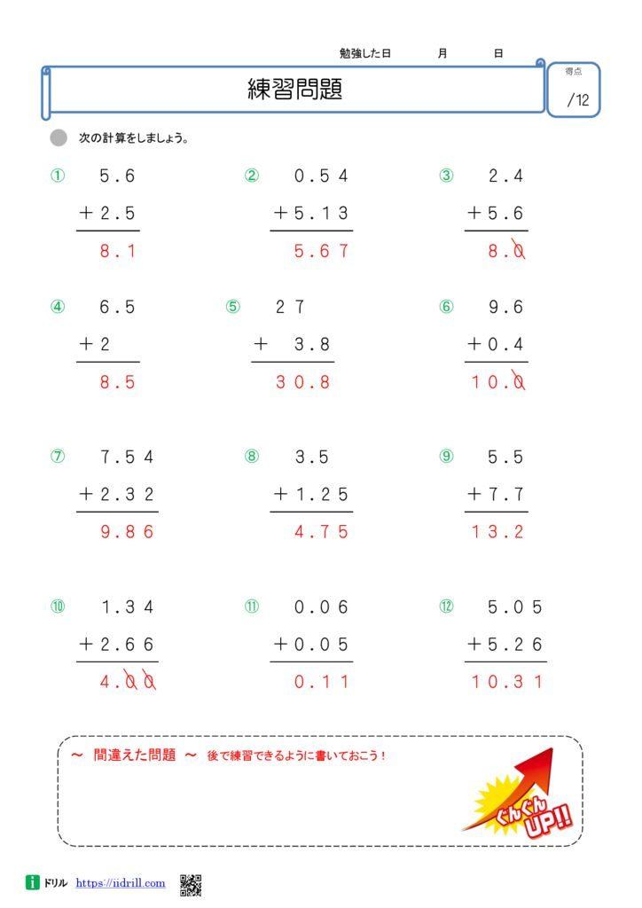 小4 無料算数ドリル(idirill)解答28-28のサムネイル