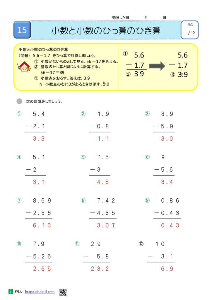 小4 無料算数ドリル(idirill)解答29-29のサムネイル