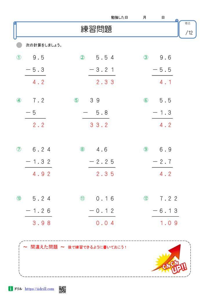 小4 無料算数ドリル(idirill)解答30-30のサムネイル