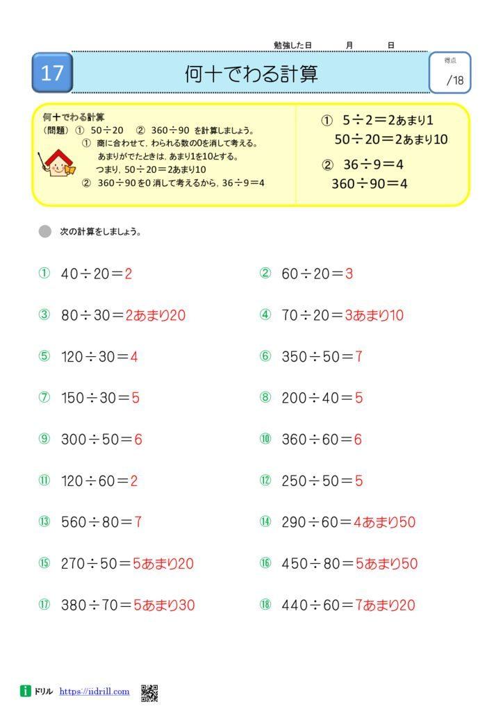 小4 無料算数ドリル(idirill)解答33-33のサムネイル