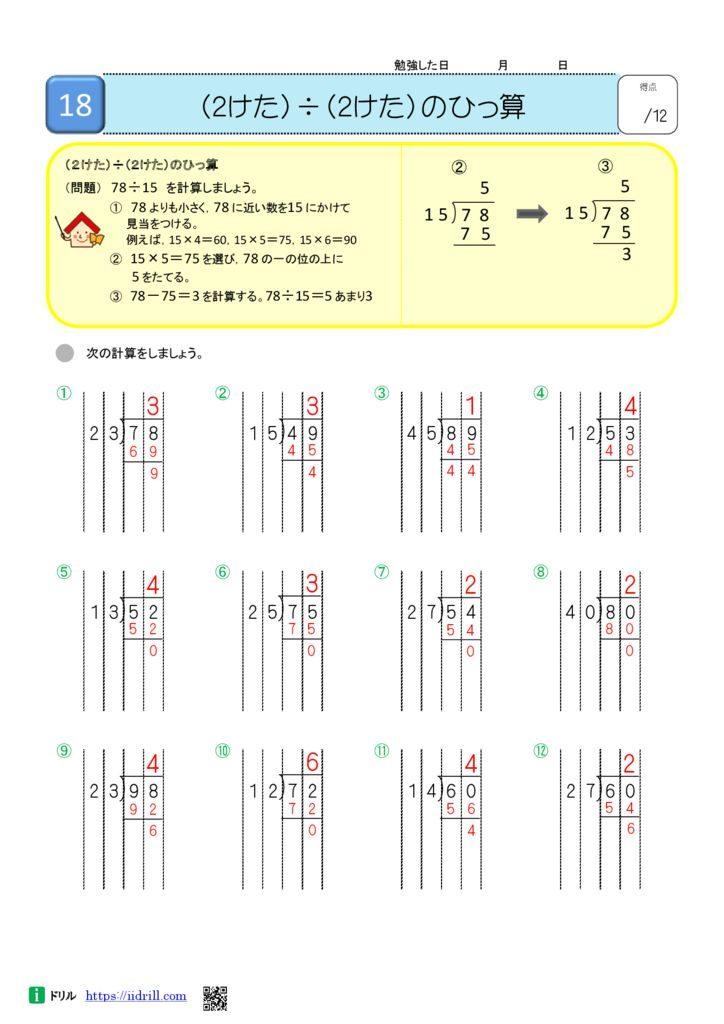 小4 無料算数ドリル(idirill)解答35-35のサムネイル