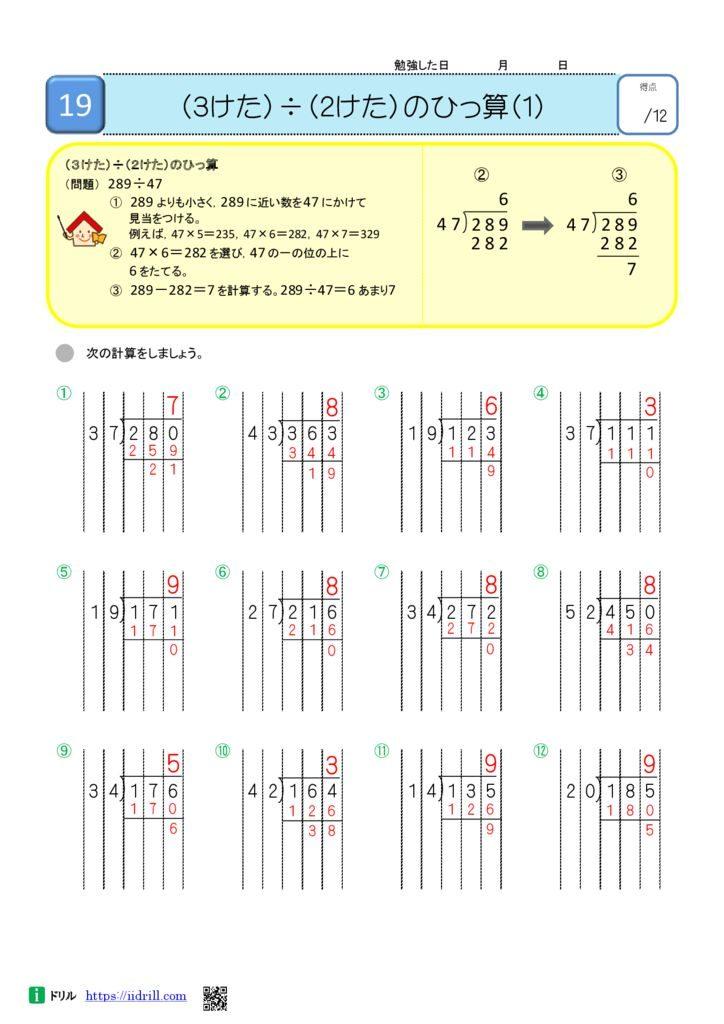 小4 無料算数ドリル(idirill)解答37-37のサムネイル