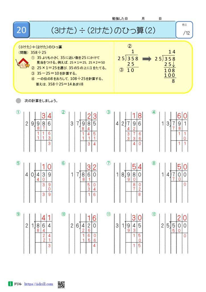 小4 無料算数ドリル(idirill)解答39-39のサムネイル