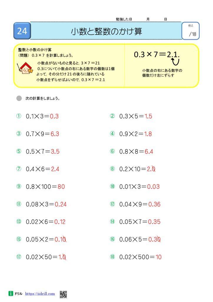 小4 無料算数ドリル(idirill)解答47-47のサムネイル