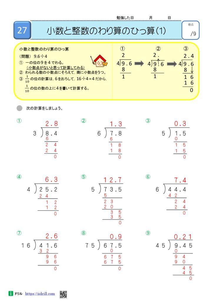 小4 無料算数ドリル(idirill)解答53-53のサムネイル