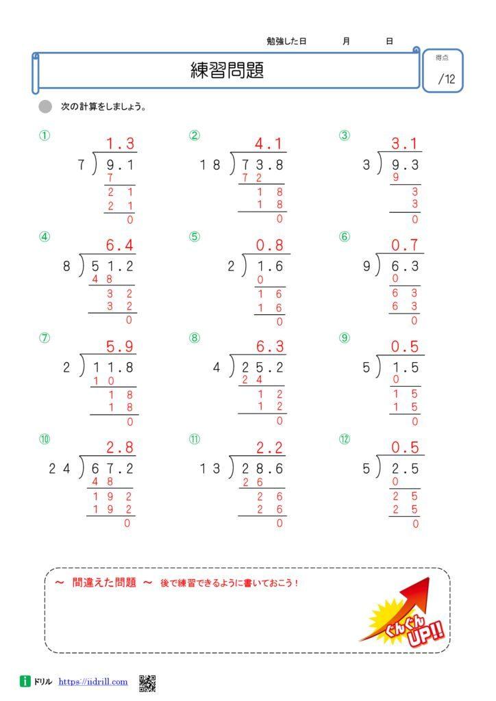 小4 無料算数ドリル(idirill)解答54-54のサムネイル