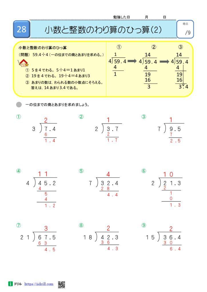小4 無料算数ドリル(idirill)解答55-55のサムネイル