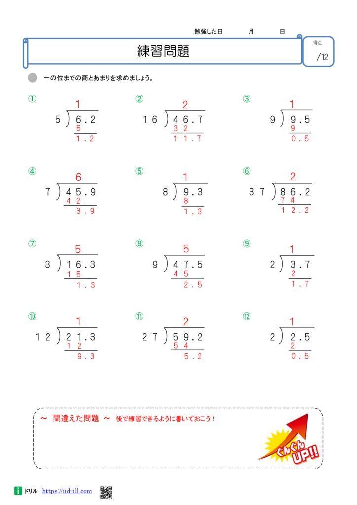 小4 無料算数ドリル(idirill)解答56-56のサムネイル