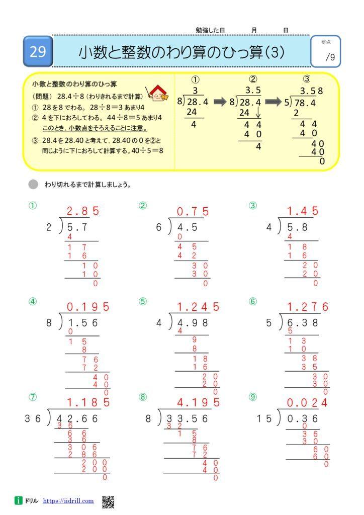 小4 無料算数ドリル(idirill)解答57-57のサムネイル