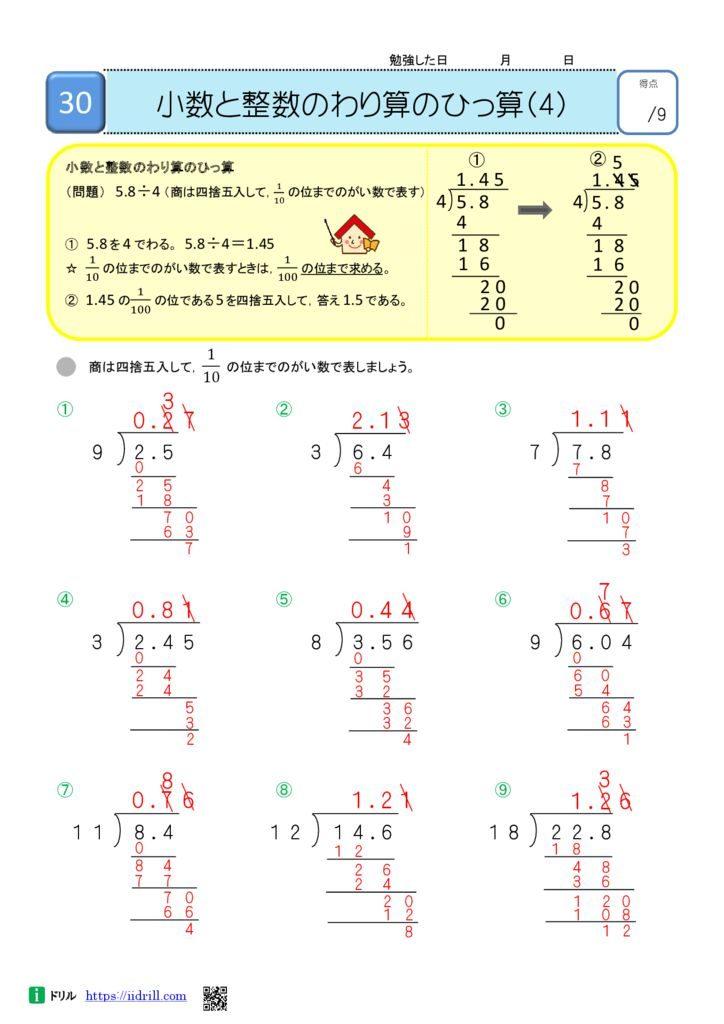 小4 無料算数ドリル(idirill)解答59-59のサムネイル