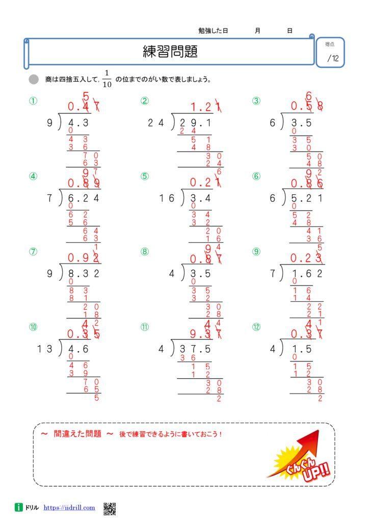 小4 無料算数ドリル(idirill)解答60-60のサムネイル