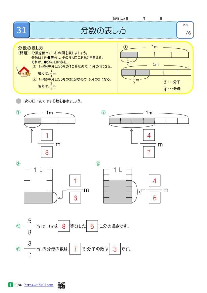 小4 無料算数ドリル(idirill)解答61-61のサムネイル