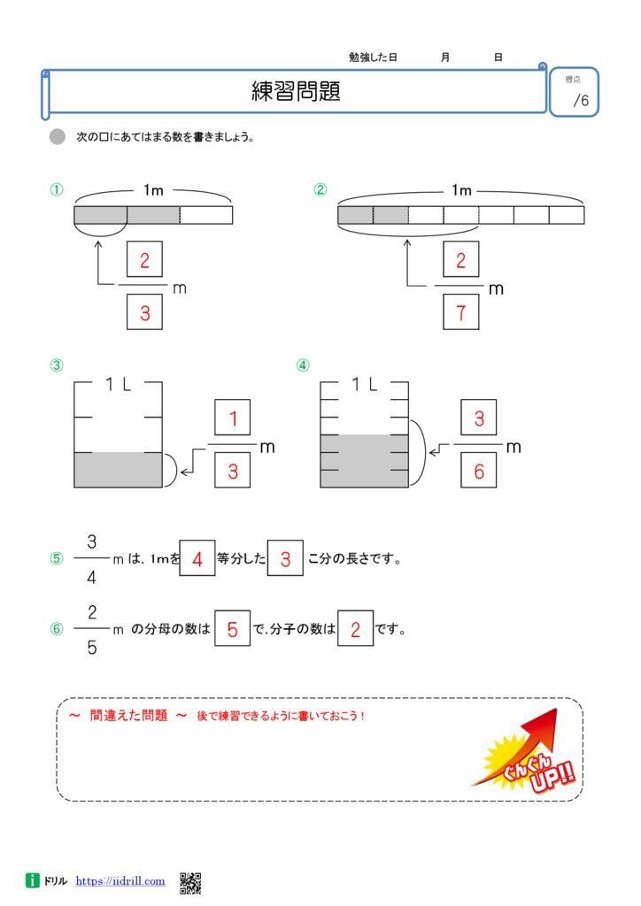 小4 無料算数ドリル(idirill)解答62-62のサムネイル
