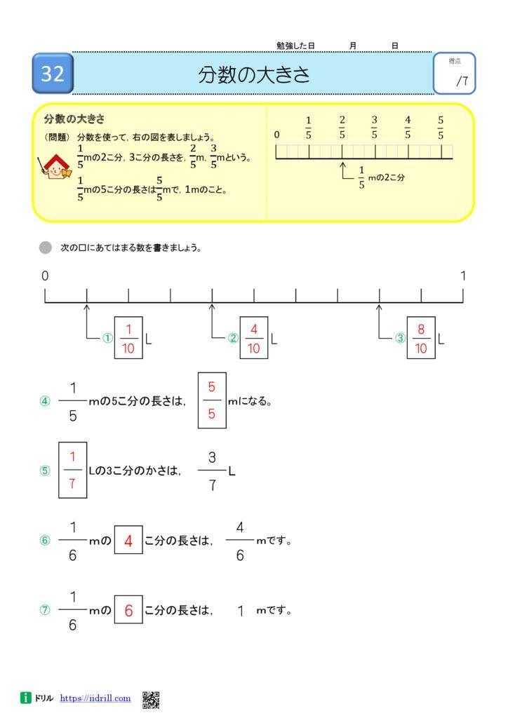 小4 無料算数ドリル(idirill)解答63-63のサムネイル