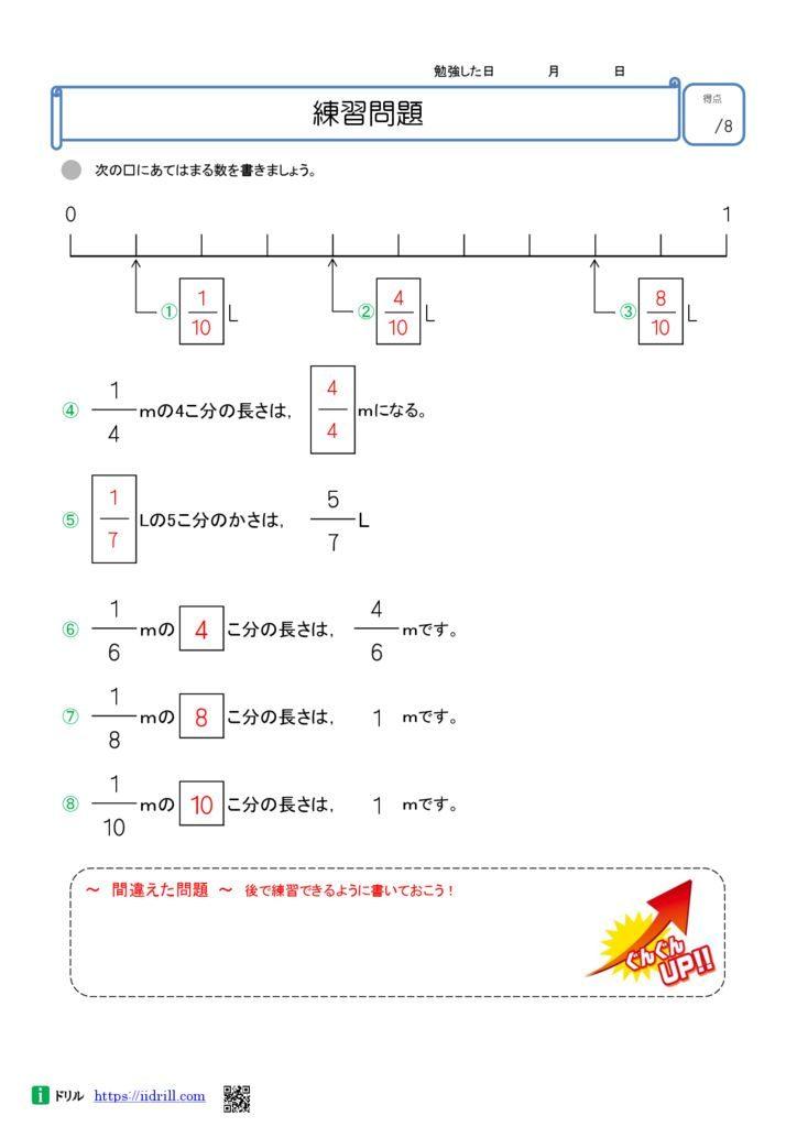小4 無料算数ドリル(idirill)解答64-64のサムネイル