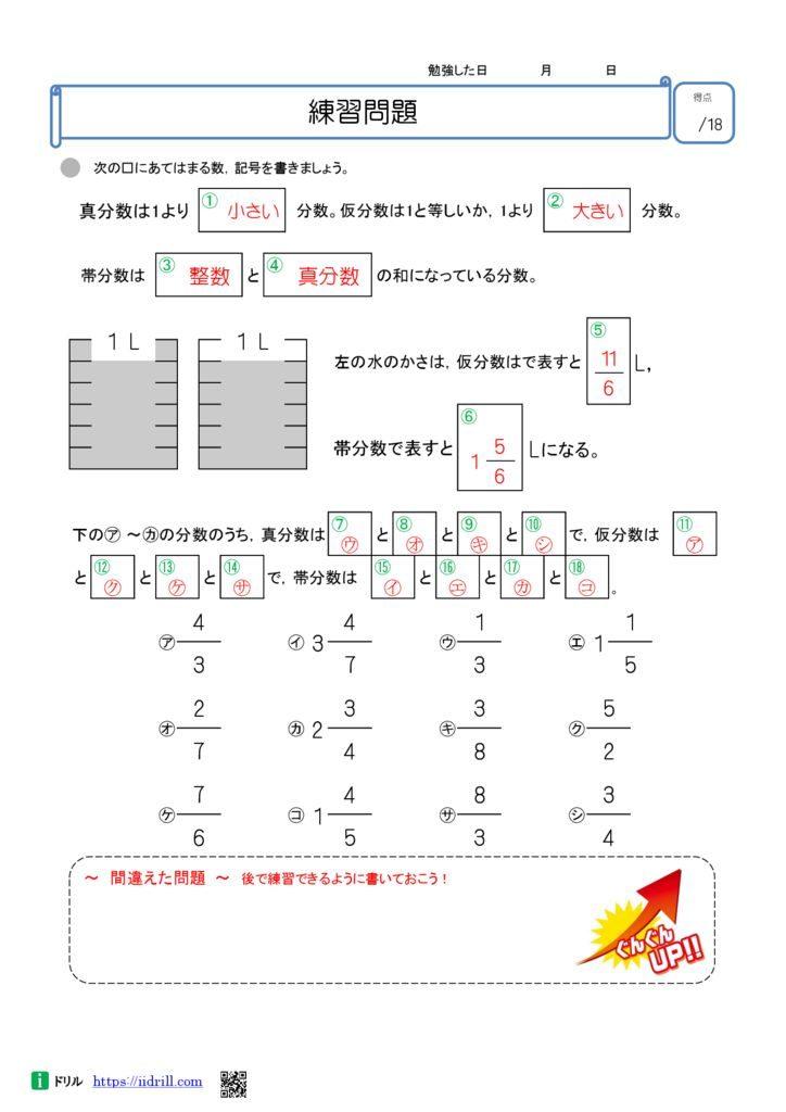 小4 無料算数ドリル(idirill)解答66-66のサムネイル