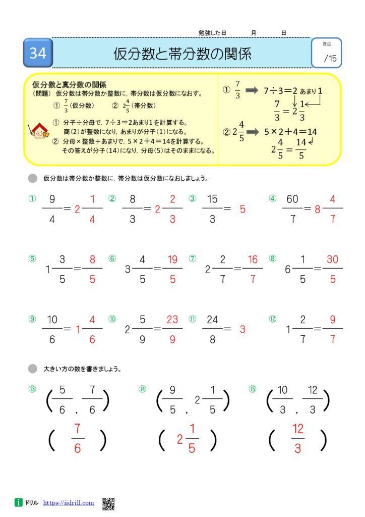 小4 無料算数ドリル(idirill)解答67-67のサムネイル