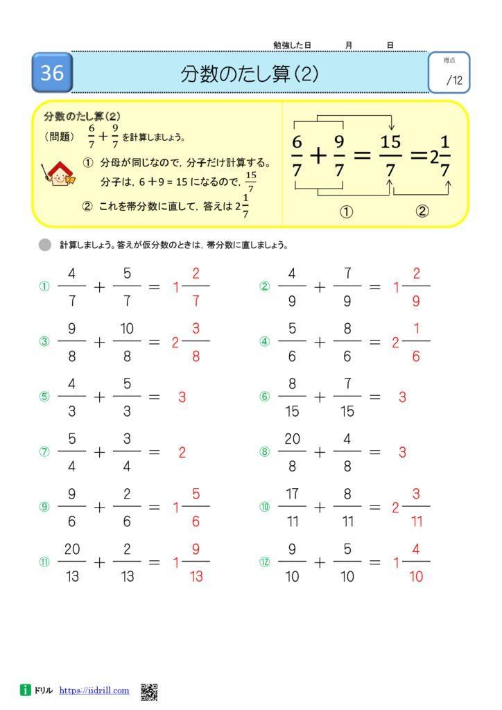 小4 無料算数ドリル(idirill)解答71-71のサムネイル