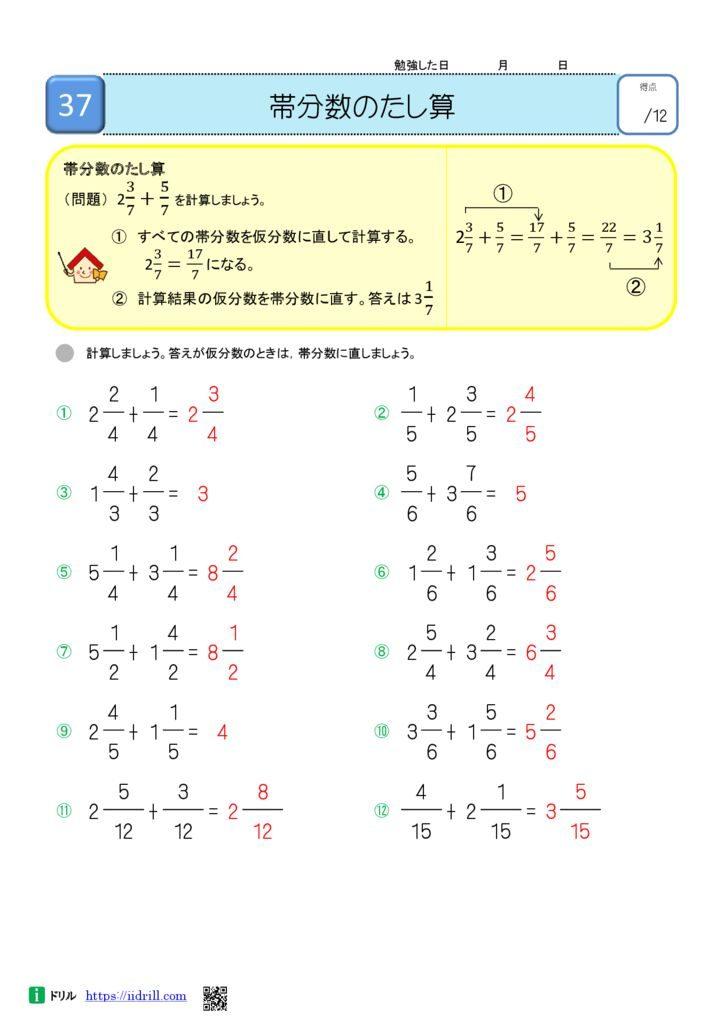 小4 無料算数ドリル(idirill)解答73-73のサムネイル