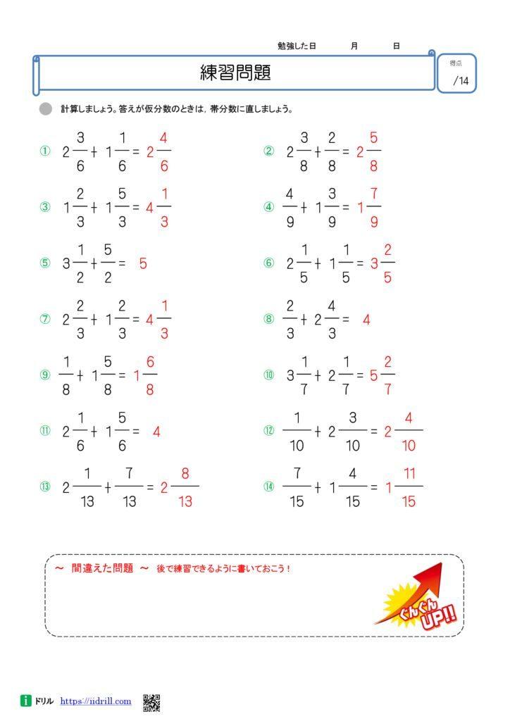 小4 無料算数ドリル(idirill)解答74-74のサムネイル