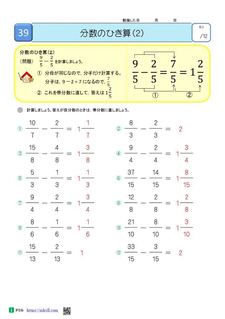 小4 無料算数ドリル(idirill)解答77-77のサムネイル