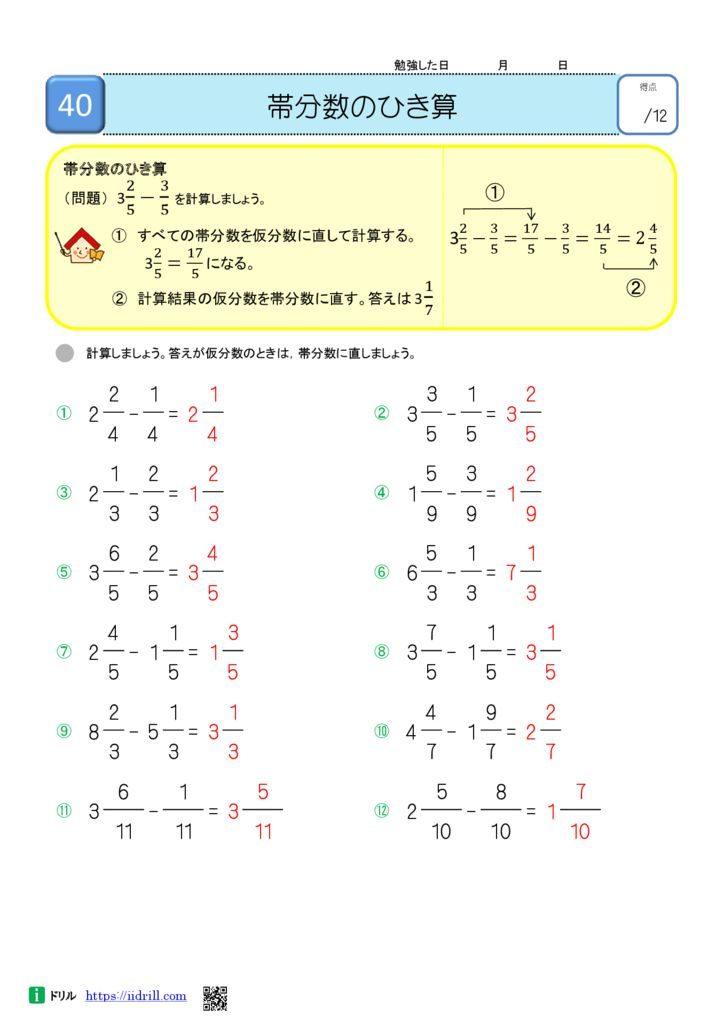 小4 無料算数ドリル(idirill)解答79-79のサムネイル