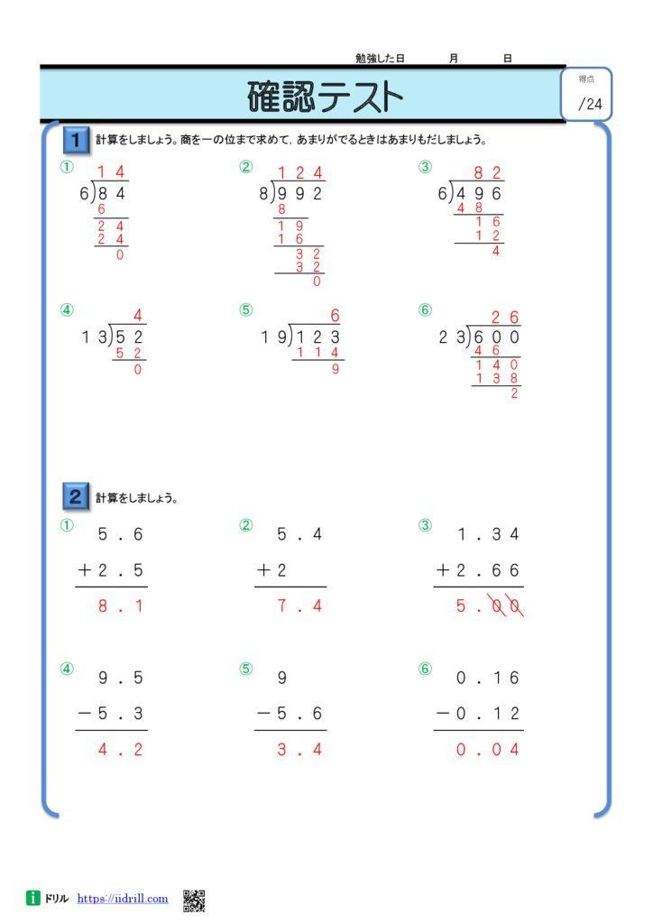 小4 無料算数ドリル(idirill)解答83-83のサムネイル