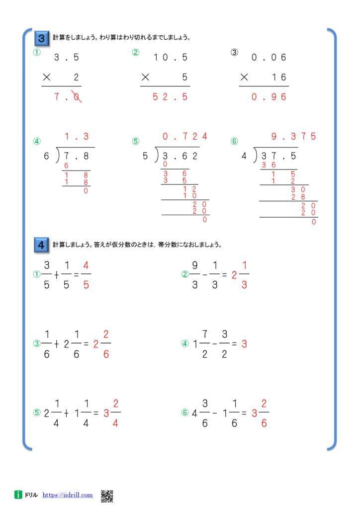 小4 無料算数ドリル(idirill)解答84-84のサムネイル