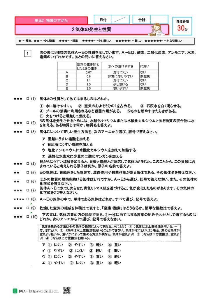 高校入試問題理科1年12-14のサムネイル
