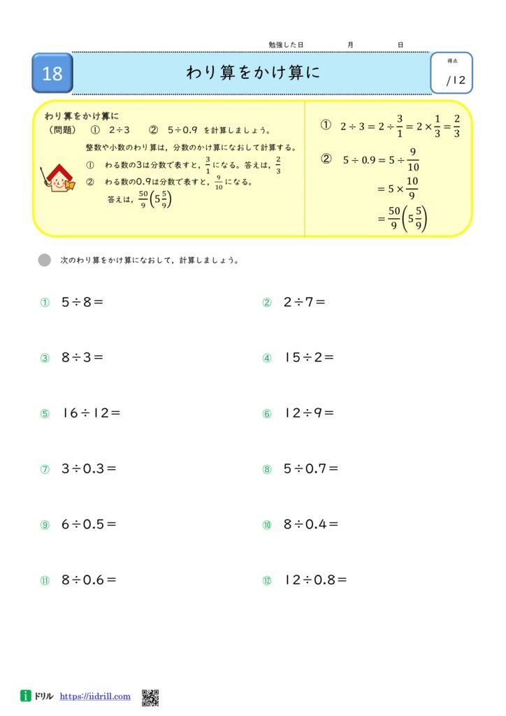 分数や小数の計算(問題)のサムネイル